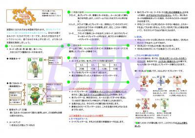 ルール_20121022_ネットアップ用-1