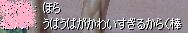可愛いは罪3424