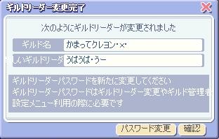 マスターうぱうぱ 3538