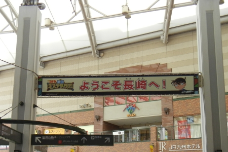 2012/07/27-28 長崎旅行(駅前)