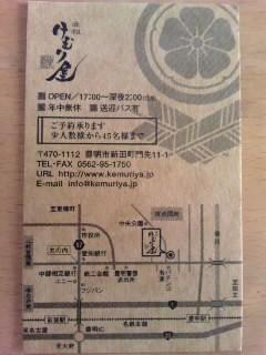 2012/09/11-01 けむり屋