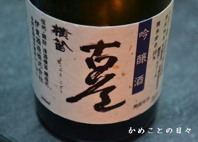 DSC_0434-sake.jpg