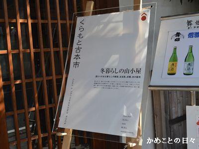 DSC_0875-kuramoto.jpg