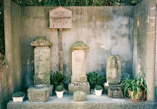 新宿横穴墓群庚申塔