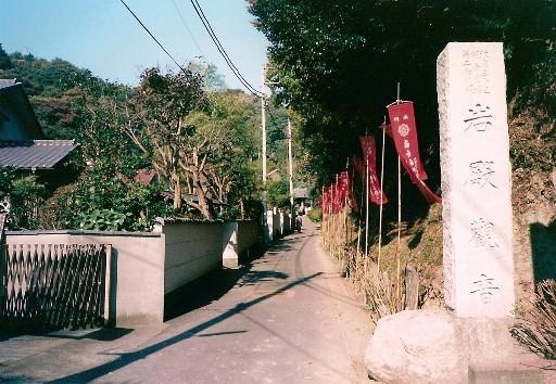 岩殿寺参道