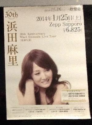 浜田麻里 30th Anniversary Tour