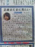 報知 松井convert_20121229063552