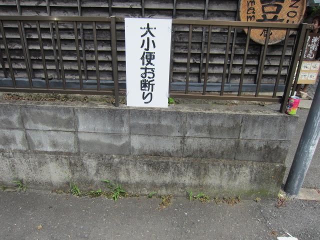 小江戸 川越