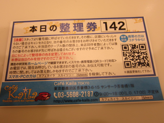 カフェ カイラ の 整理券