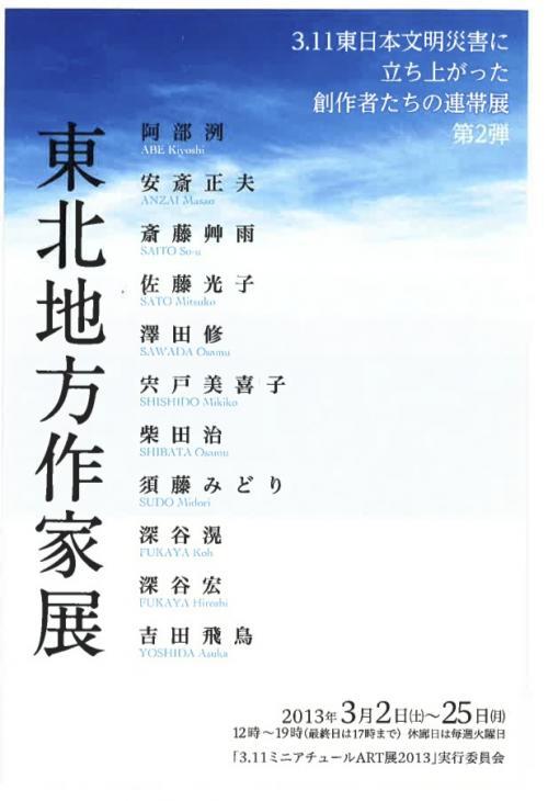 東北作家展DMブログ