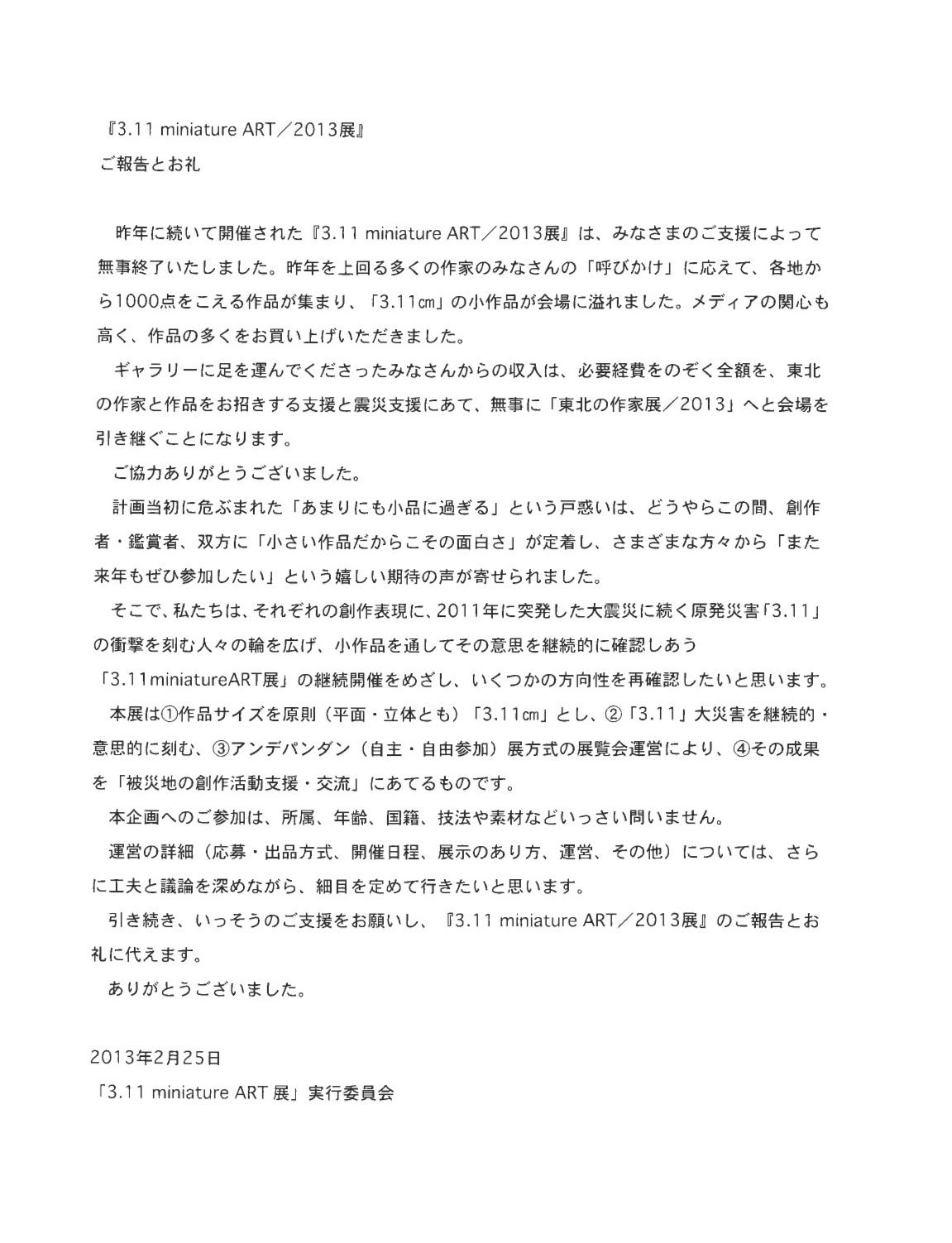 3.11ART2013報告とお礼