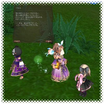 00867tinyfezariku.jpg