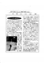 8.16中日記事