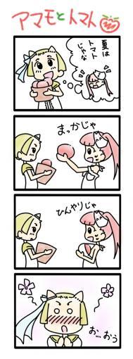アマモとトマト