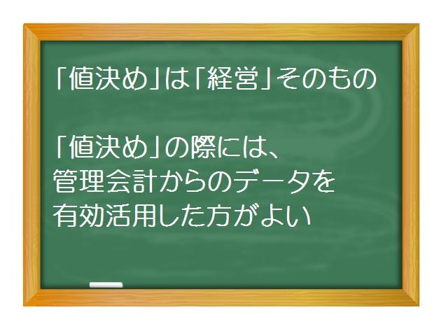 管理会計(基礎編)_値決めと管理会計