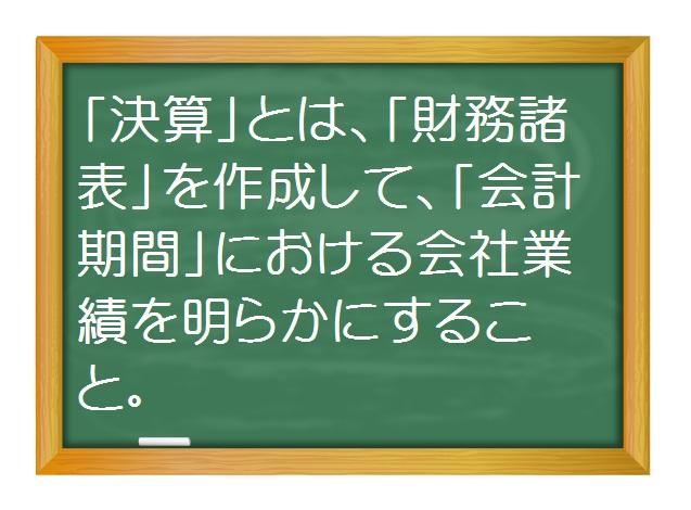 会計(基礎編)_「決算」について(1)- 会計期間と財務諸表との関係