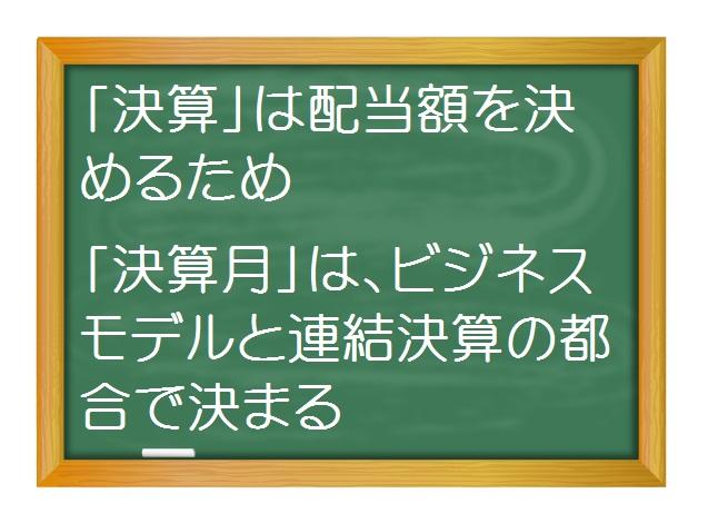会計(基礎編)_「決算」について(2)- 配当と決算月