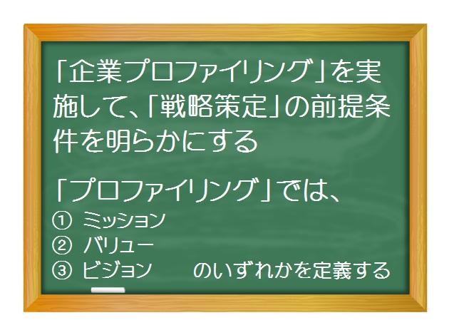 経営戦略(基礎編)_経営戦略のメタフレームワーク(1)- 企業プロファイリング