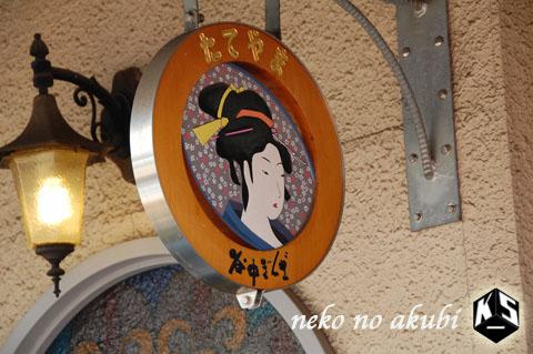 谷中銀座_09