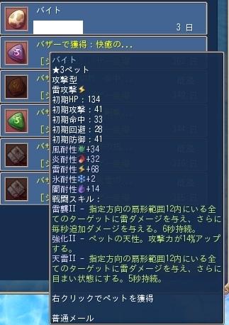 snapshot_20120809_152234.jpg