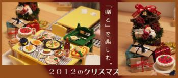 デザインクッカー 2012 クリスマス