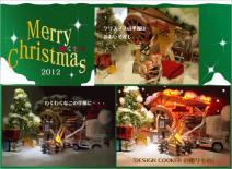 2012 デザインクッカー クリスマス