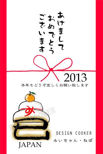 デザインクッカー2013年賀状