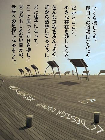 大桟橋明るい詩
