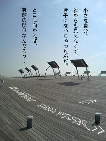 大桟橋暗い詩