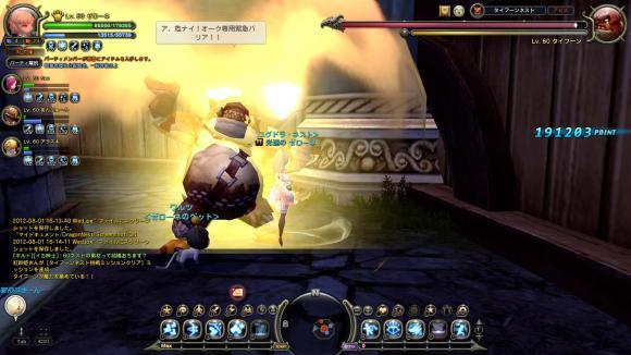 DN+2012-08-01+16-15-41+Wed_convert_20120802132846.jpg