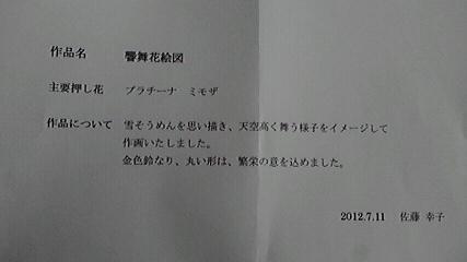 2012071316330001.jpg