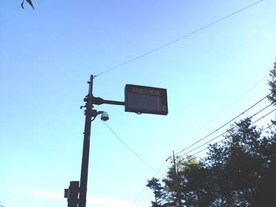 気温1度電光掲示板