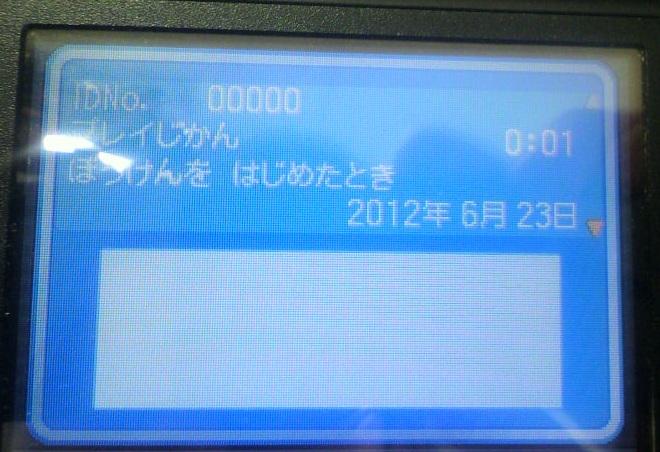 2012062513080000.jpg