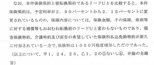 ★11頁・判決・保証は変わらない