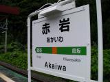 JR赤岩駅 駅名標