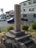 東津山 鉄道開通七十年記念