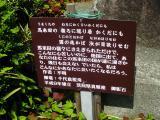 JR馬来田駅 歌碑説明