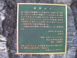 松本駅 播隆上人 説明
