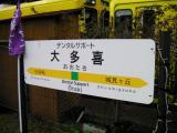 いすみ鉄道大多喜駅 駅名標