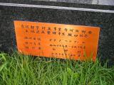 JR新白河駅 西口記念碑 説明