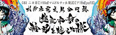 村紗水蜜成仏合同誌『幽霊客船の輪廻を越えた旅』