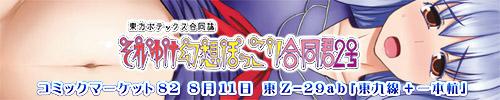 東方ボテックス合同誌『それゆけ幻想ぽっこり合同君2号』
