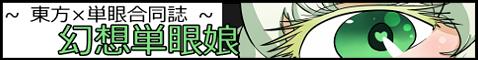 東方×単眼合同誌『幻想単眼娘』