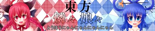 火焔猫燐&霍青娥合同誌『東方燐々娘々 ~とうほうにゃんにゃんにゃんにゃん~』