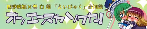 四季映姫×聖白蓮合同誌『オンエンマヤソワカ!』