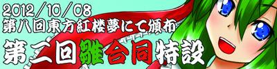 【『第2回鍵山雛合同誌』】