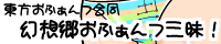 東方おふぁんつ合同誌『幻想郷おふぁんつ三昧!』