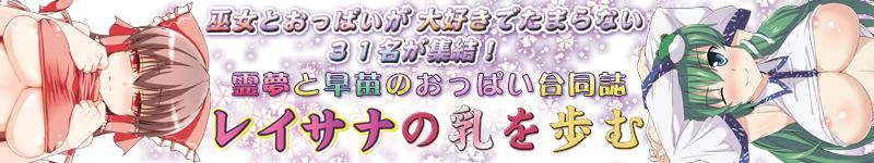 【博麗霊夢・東風谷早苗合同誌『レイサナの乳を歩む』】</h3>