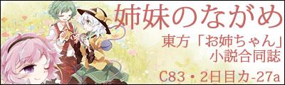 東方「お姉ちゃん」小説合同誌『姉妹のながめ』