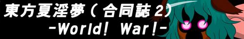 東方夏淫夢合同誌2『-夏が、終わったんやな…-』